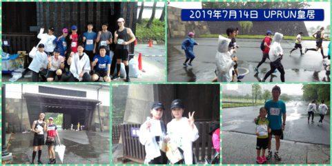 2019年7月14日 第95回UP RUN皇居マラソン大会 記念写真