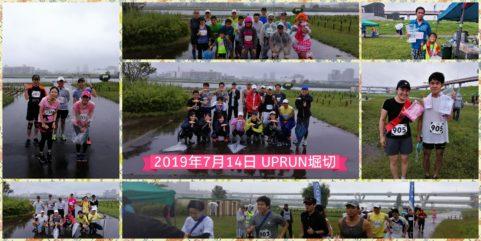 2019年7月14日 第30回UPRUN葛飾区荒川河川敷堀切橋マラソン大会 記念写真