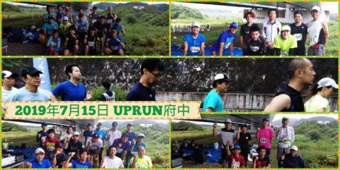 2019年7月15日 第6回UPRUN府中多摩川風の道マラソン大会 記念写真