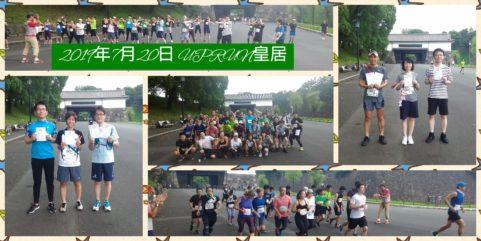 2019年7月20日 第97回UP RUN皇居マラソン大会 記念写真