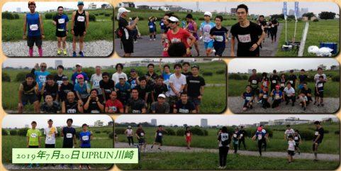 2019年7月20日 第27回UPRUN川崎多摩川河川敷マラソン大会 記念写真