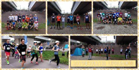 2019年7月21日 第30回UPRUN北区赤羽荒川マラソン大会 記念写真