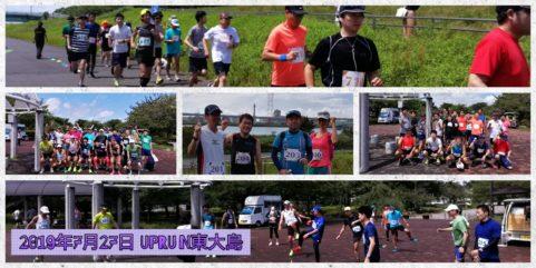 2019年7月27日 第40回UPRUN江戸川区東大島荒川河川敷マラソン大会 記念写真