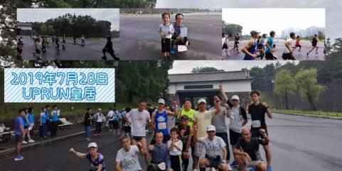 2019年7月28日 第98回UP RUN皇居マラソン大会 記念写真