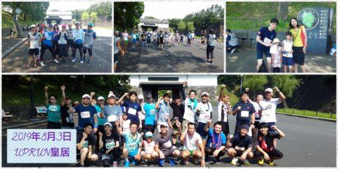 2019年8月3日 第99回UP RUN皇居マラソン大会 記念写真