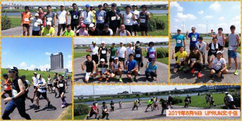 2019年8月4日 第11回UPRUN足立区北千住荒川河川敷マラソン大会 記念写真