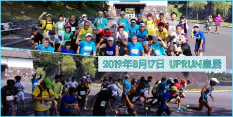 2019年8月17日第101回UP RUN皇居マラソン大会 記念写真