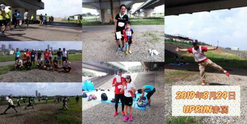 2019年8月24日 第31回UPRUN北区赤羽荒川マラソン大会 記念写真