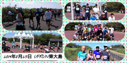 2019年8月25日 第41回UPRUN江戸川区東大島荒川河川敷マラソン大会 記念写真