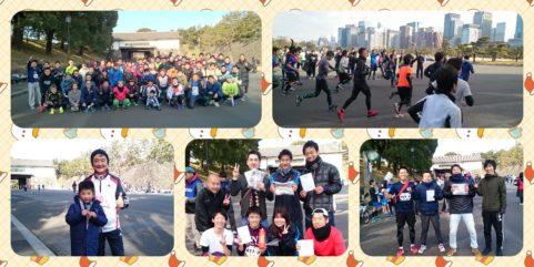 2019年1月26日 第81回UP RUN皇居マラソン大会
