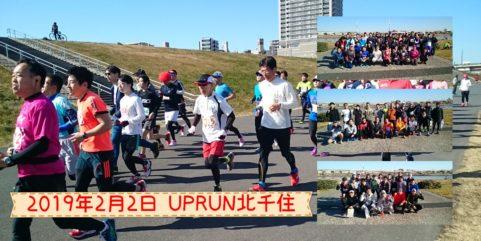 2019年2月2日 第5回UPRUN足立区北千住荒川河川敷マラソン大会