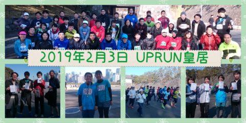 2019年2月3日 第82回UP RUN皇居マラソン大会