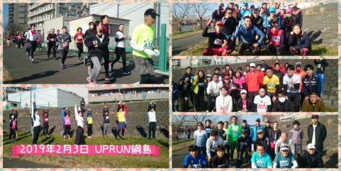 2019年2月3日 第11回UP RUN綱島鶴見川マラソン大会