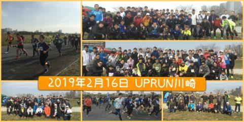 2019年2月16日 第22回UPRUN川崎多摩川河川敷マラソン大会