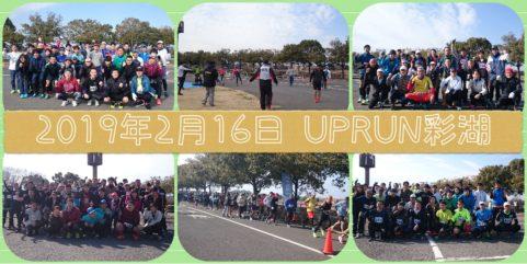 2019年2月16日 第8回UP RUN彩湖マラソン大会