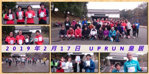 2019年2月17日 第85回UP RUN皇居マラソン大会
