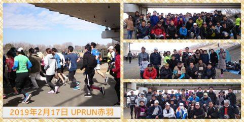 2019年2月17日 第25回UPRUN北区赤羽荒川マラソン大会