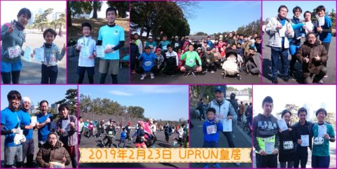 2019年2月23日 第86回UP RUN皇居マラソン大会