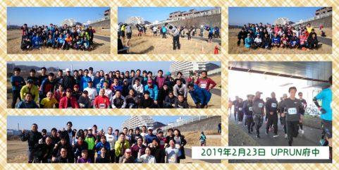 2019年2月23日 第1回UPRUN府中多摩川風の道マラソン大会
