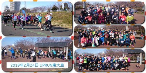 2019年2月24日 第35回UPRUN江戸川区東大島荒川河川敷マラソン大会