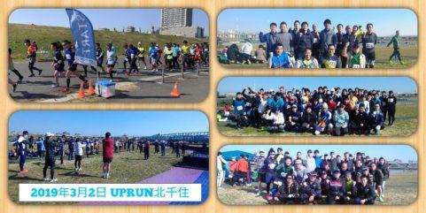 2019年3月2日 第6回UPRUN足立区北千住荒川河川敷マラソン大会