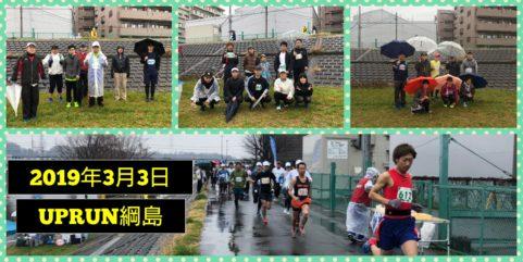 2019年3月3日 第12回UP RUN綱島鶴見川マラソン大会