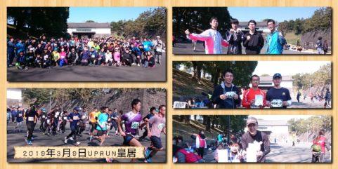 2019年3月9日 第23回UPRUN川崎多摩川河川敷マラソン大会