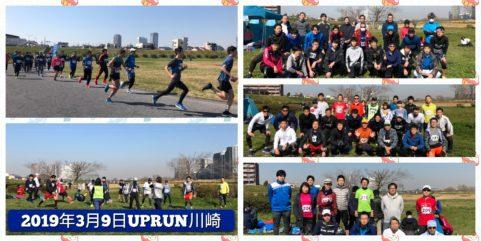 2019年3月9日 第87回UP RUN皇居マラソン大会