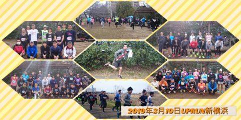 2019年3月10日 第13回UP RUN新横浜鶴見川マラソン大会