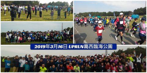2019年3月16日 第1回UP RUN葛西臨海公園マラソン大会
