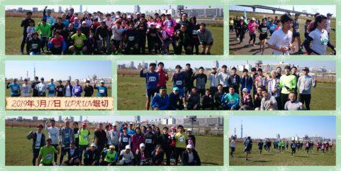 2019年3月17日 第26回UPRUN葛飾区荒川河川敷堀切橋マラソン大会