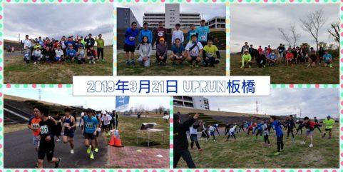 2019年3月21日 第1回UPRUN板橋区荒川河川敷戸田橋マラソン大会
