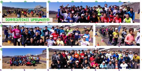 2019年3月24日 第2回UPRUN府中多摩川風の道マラソン大会
