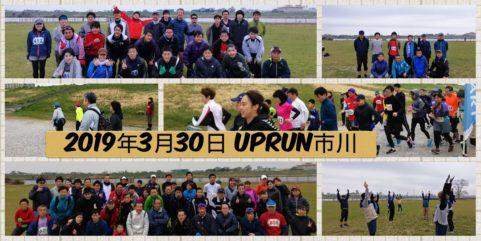 2019年3月30日 第4回UPRUN市川江戸川河川敷マラソン