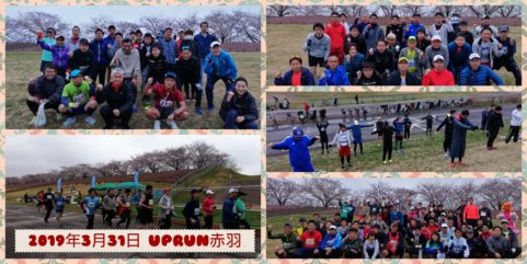 2019年3月31日 第26回UPRUN北区赤羽荒川マラソン大会