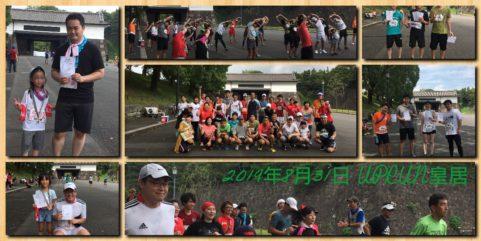 2019年8月31日 第102回UP RUN皇居マラソン大会