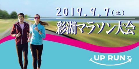 2019年9月7日 第11回UP RUN彩湖マラソン大会