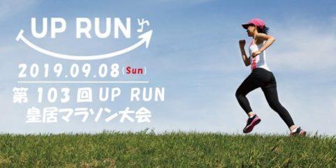 2019年9月8日 第103回UP RUN皇居マラソン大会