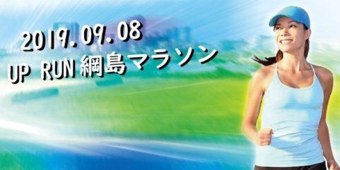 2019年9月8日 第16回UP RUN綱島鶴見川マラソン大会