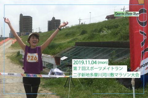 第7回スポーツメイトラン二子新地多摩川河川敷マラソン大会