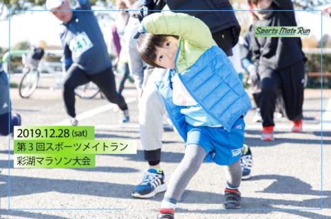 第3回スポーツメイトラン彩湖マラソン大会
