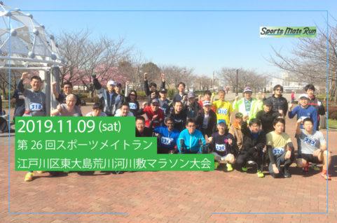 第26回スポーツメイトラン江戸川区東大島荒川河川敷マラソン大会