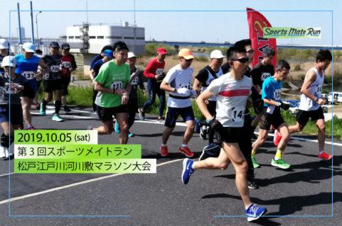 第3回スポーツメイトラン松戸江戸川河川敷マラソン大会