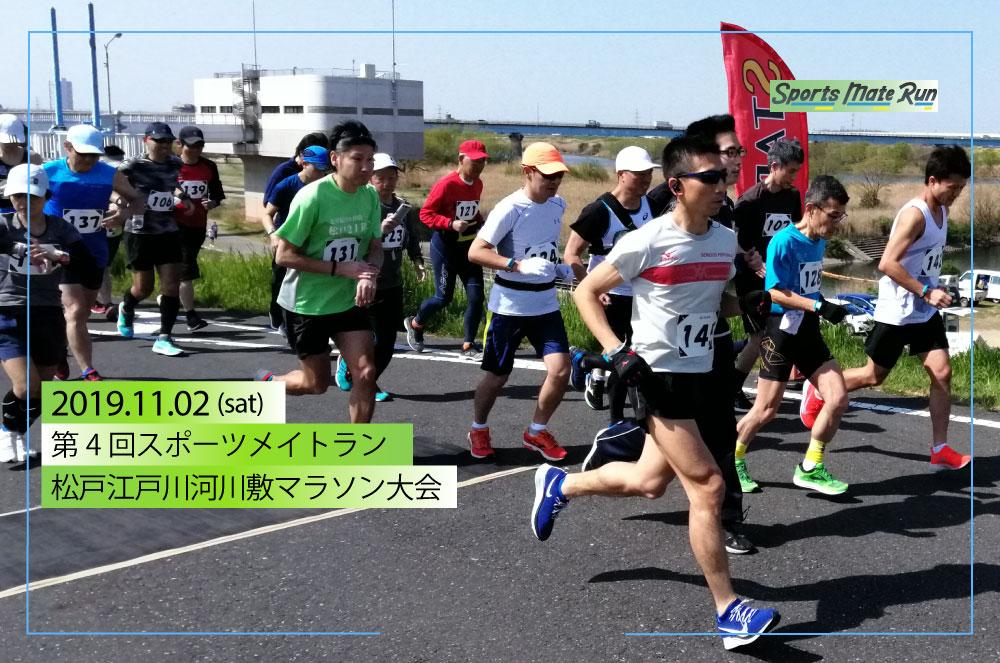 第4回スポーツメイトラン松戸江戸川河川敷マラソン大会