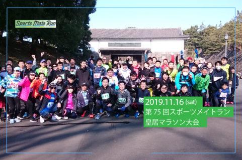 第75回スポーツメイトラン皇居マラソン