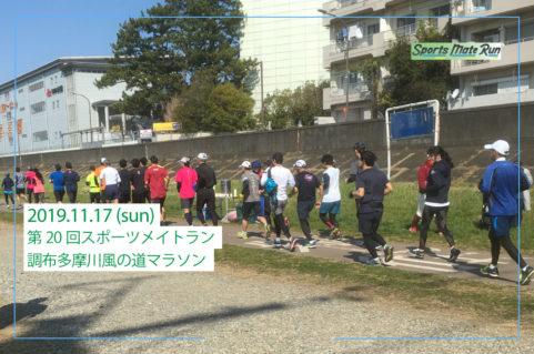第20回スポーツメイトラン調布多摩川風の道マラソン