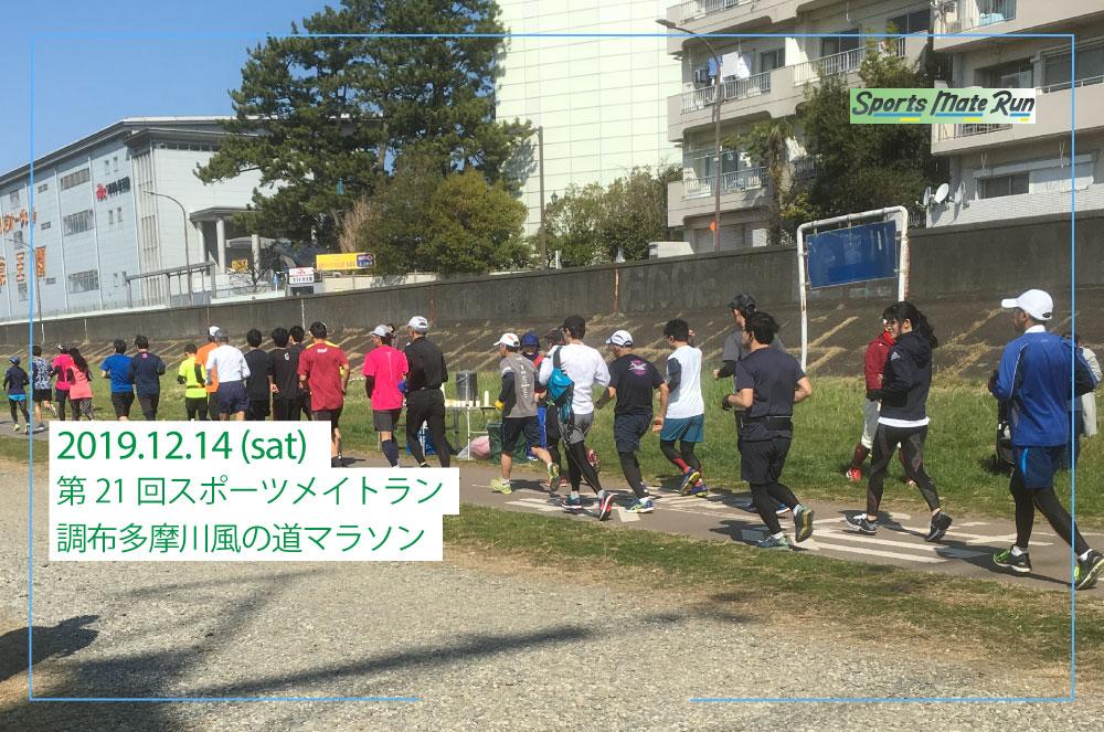 第21回スポーツメイトラン調布多摩川風の道マラソン