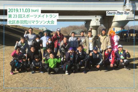 第23回スポーツメイトラン北区赤羽荒川マラソン大会