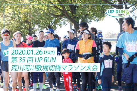 第35回UPRUN葛飾区荒川河川敷堀切橋マラソン大会