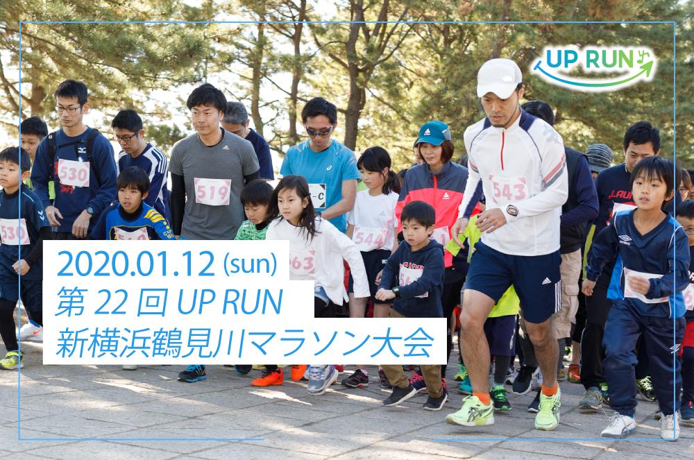 第22回UP RUN新横浜鶴見川マラソン大会